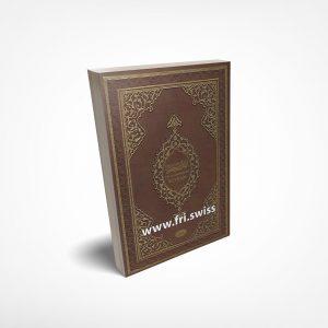 Der Gnadenreiche Koran (Deutsch - Arabisch)