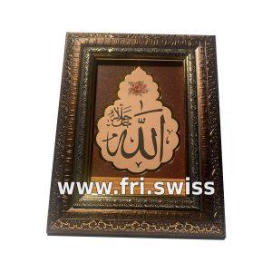 Zbukurim me mbishkrim Allahu